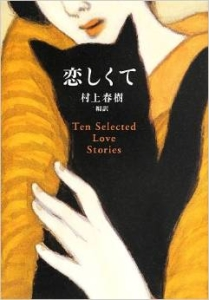 Ten Selected Love Stories